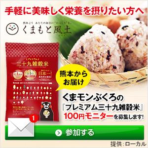 プレミアム三十九雑穀米(コムセンス 100円モニター)