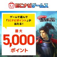 ECナビゲームス「100万人の信長の野望」