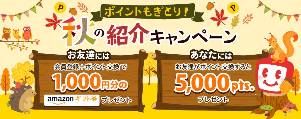 ec-navi 秋の紹介キャンペーン
