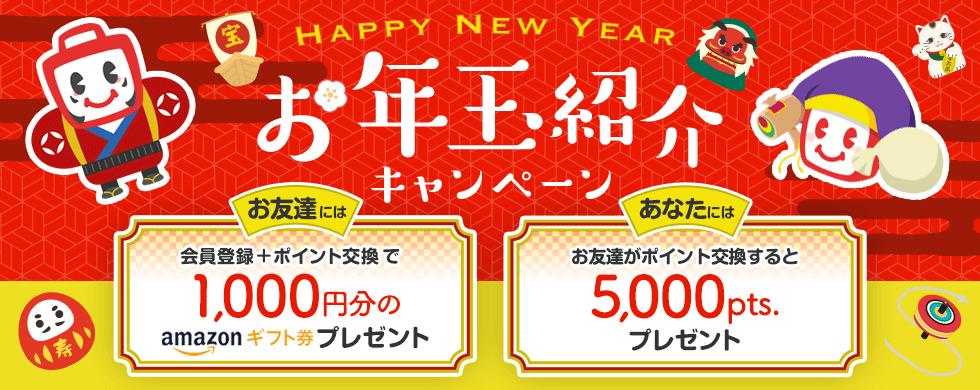 お年玉紹介キャンペーン