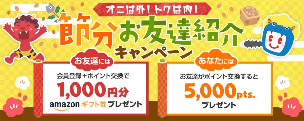 ECナビ友達紹介キャンペーン