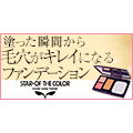 【STAR★OF THE COLOR】新規商品購入