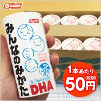 みんなのみかたDHA(日本水産)
