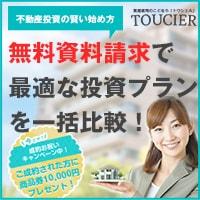 資産運用の電話相談 TOUCIER(トウシェル)