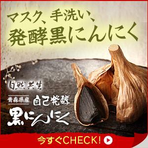 発酵黒にんにく(自然共生)