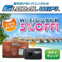 海外WiFiレンタル<GLOBAL WiFi>