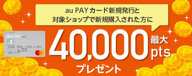 au PAY カード+対象ショップ