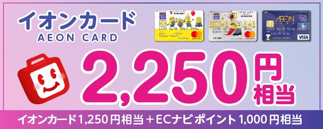 イオンカード発行で''もれなく追加で1000円あげちゃう''キャンペーン!