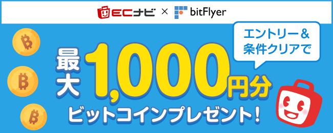【最大1000円分】エントリーするだけ特典付きもれなくビットコインプレゼントキャンペーン