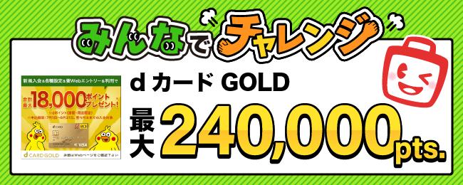 みんなでチャレンジ×dカード GOLD