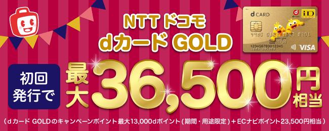 dカード GOLD最大36500円相当獲得のチャンス!