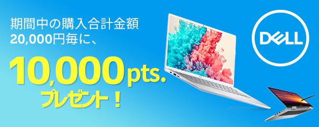 Dell ポイントプレゼントキャンペーン