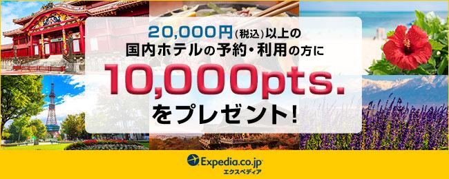 Expedia ポイントプレゼントキャンペーン
