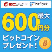 【最大600円分】エントリーするだけ特典付きもれなくビットコインプレゼントキャンペーン【先着5万名】