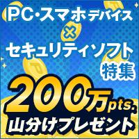 PCスマホデバイス×セキュリティソフト特集