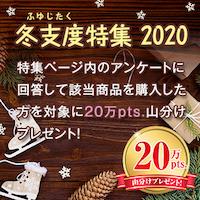 冬支度特集2020