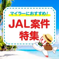 JALカード特集