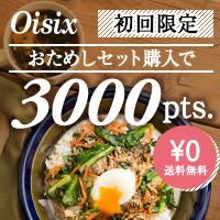 Oisix ポイントプレゼントキャンペーン