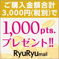 RyuRyumall ポイントプレゼントキャンペーン