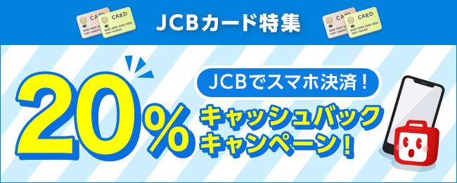 JCBカード特集