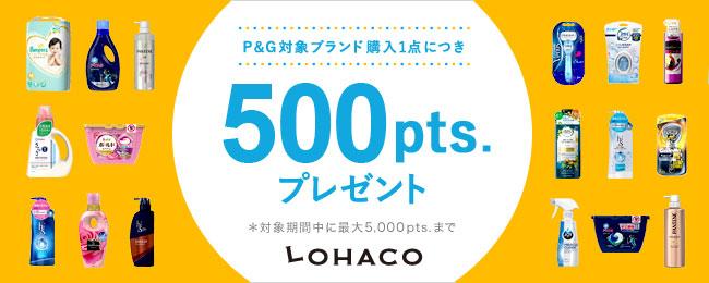LOHACO(P&G)ポイントプレゼントキャンペーン