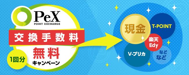 【ご好評につき第二回開催】PeX交換手数料1回無料キャンペーン