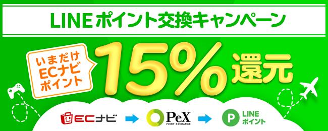 LINEポイント交換で15%還元キャンペーン