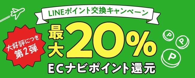 LINEポイント最大20%還元キャンペーン