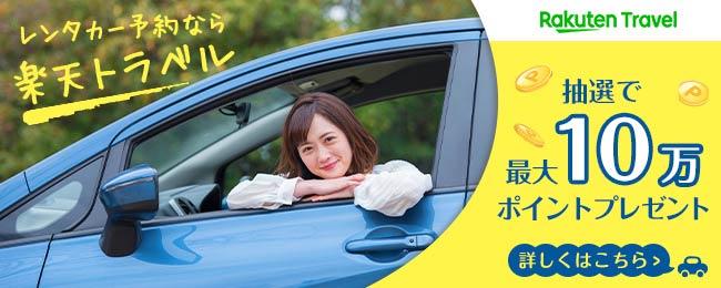 楽天トラベル(レンタカー予約) ポイントプレゼントキャンペーン
