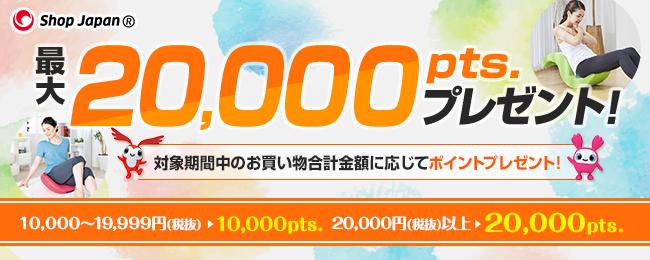 ショップジャパン ポイントプレゼントキャンペーン