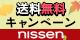 10800円(税込)以上の注文で送料無料!