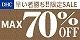 【DHC】70%offSALE実施中!
