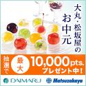 大丸松坂屋百貨店