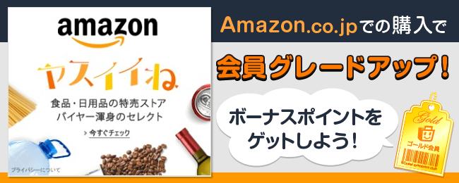 Amazonやすいいね