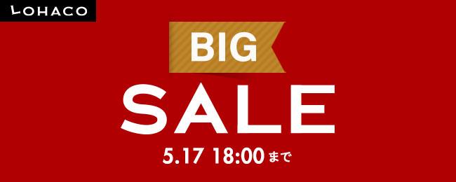 ロハコ BIG SALE 2019