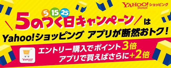 Yahoo!ショッピング5の付く日
