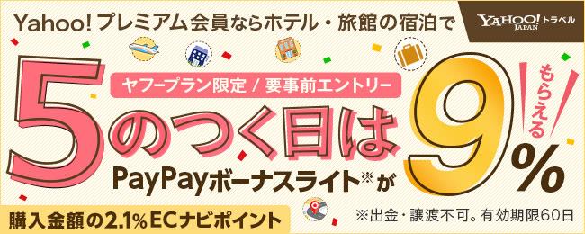 Yahoo!トラベル5の付く日