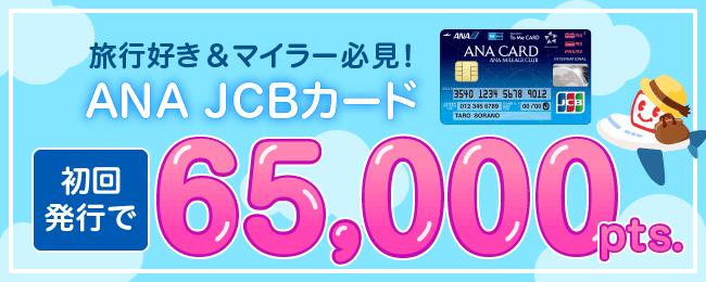 ANA_JCB