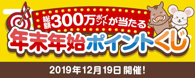 【2019-2020】年末年始キャンペーン予告