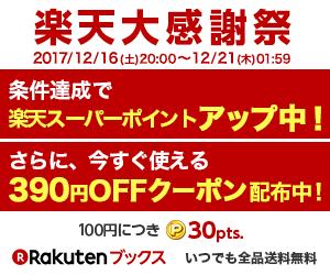 【楽天ブックス】2017年大感謝祭