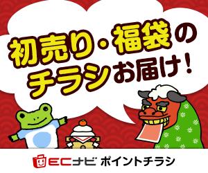 【ECナビポイントチラシ】初売りや福袋など、お正月は電子チラシでチェック!