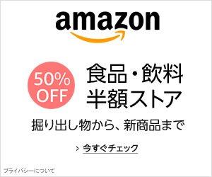 【グレードアップ対象】amazon食品・飲料半額ストア