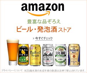 【グレードアップ対象】amazonビール・発泡酒